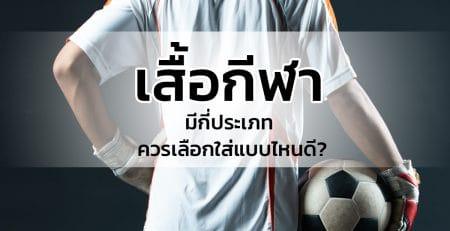เสื้อกีฬา 1