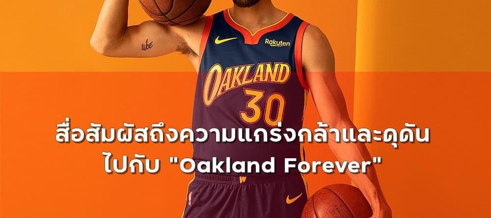 ชุดบาส Nike - City Edition - Oakland Forever