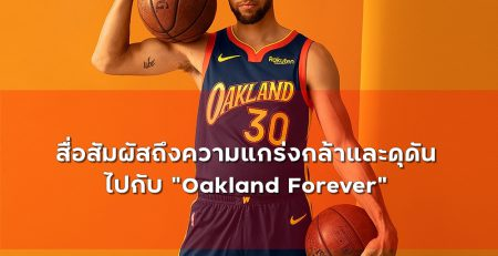 ชุดบาส Nike - City Edition - Oakland Forever