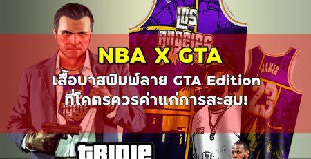 เสื้อบาสพิมพ์ลาย GTA X NBA